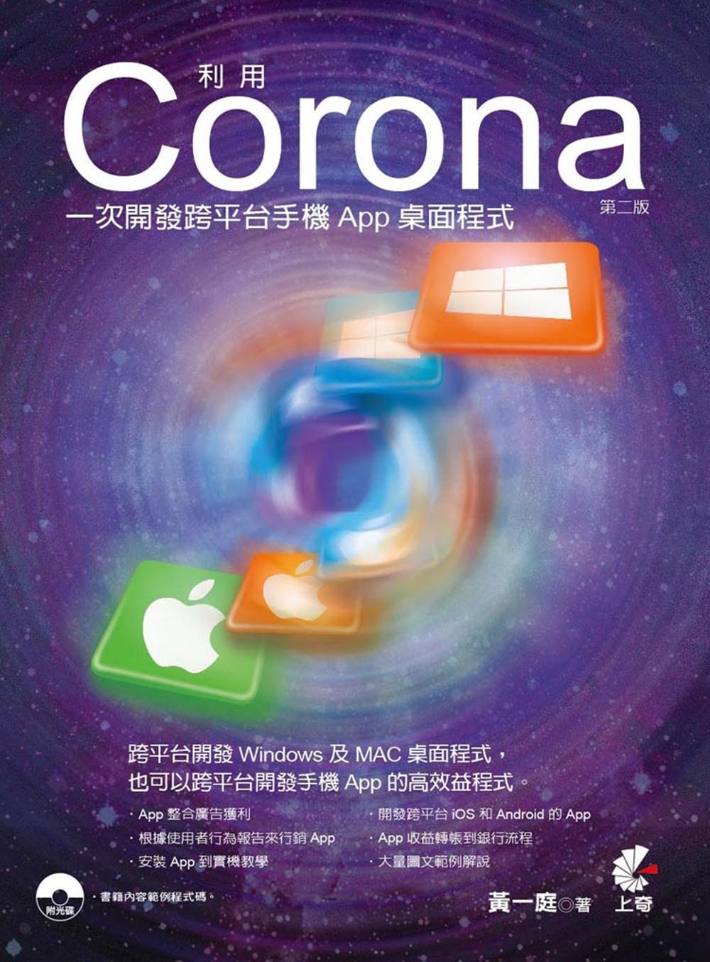利用Corona一次開發跨平台手機App桌面程式(第二版)附光碟