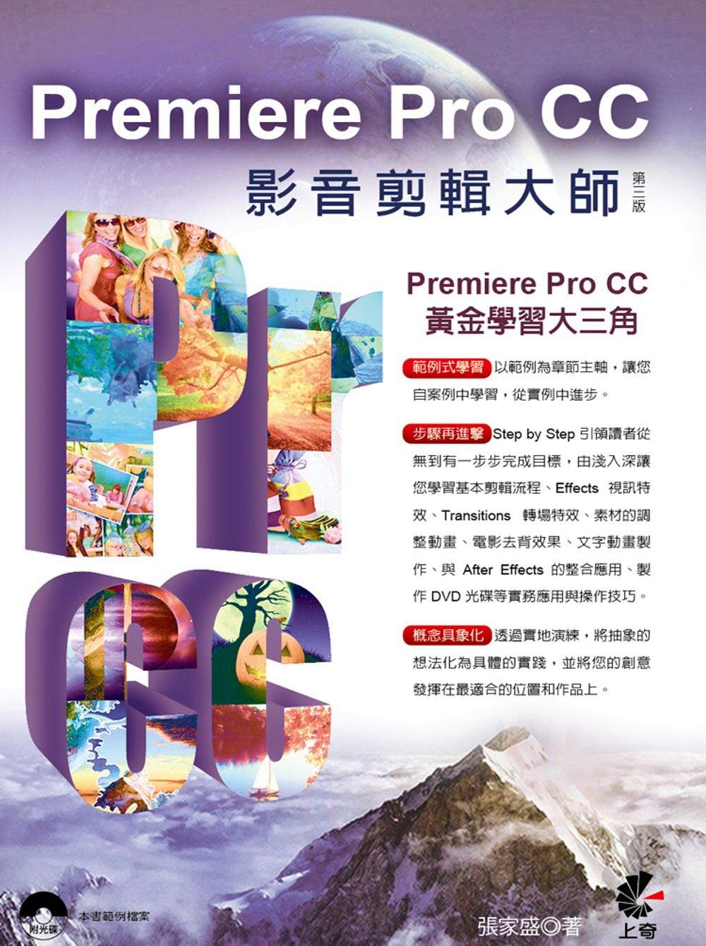 Premiere Pro CC...