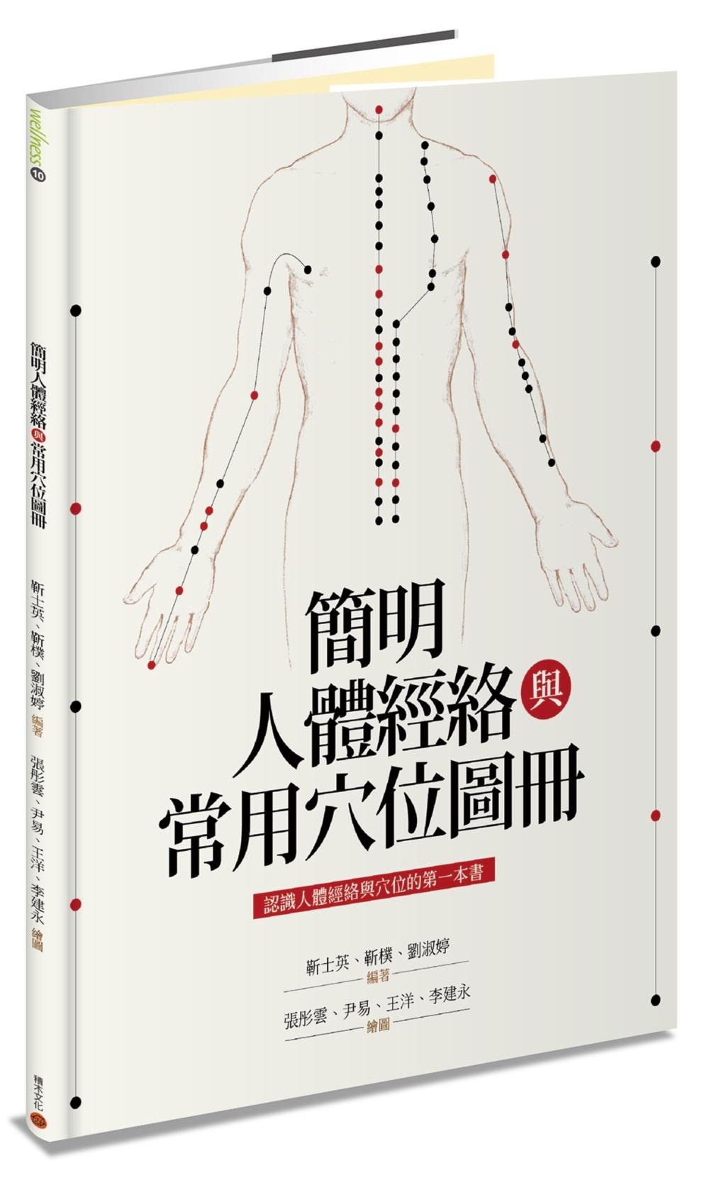 簡明人體經絡與常用穴位圖冊