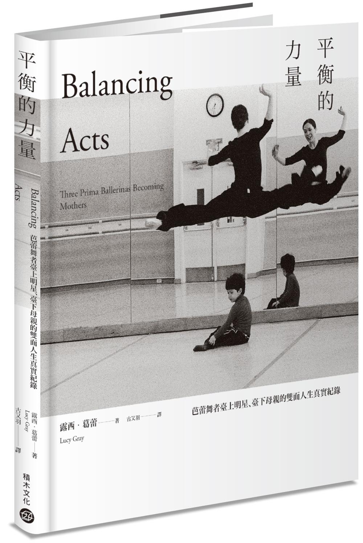 平衡的力量:芭蕾舞者臺上明星、臺下母親的雙面人生真實紀錄