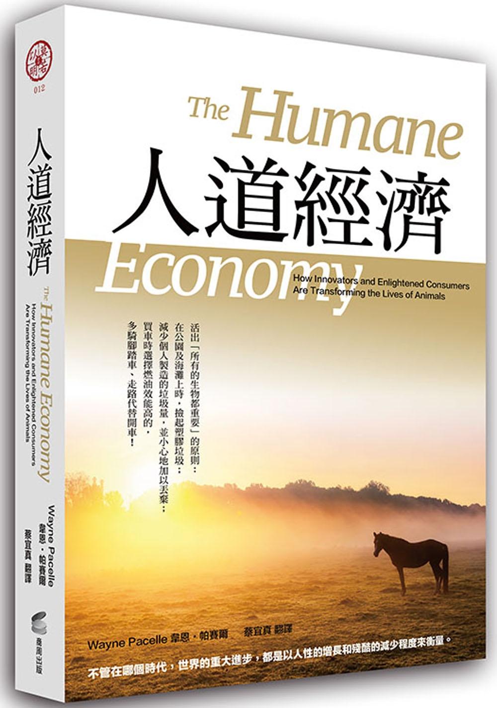 人道經濟──活出...