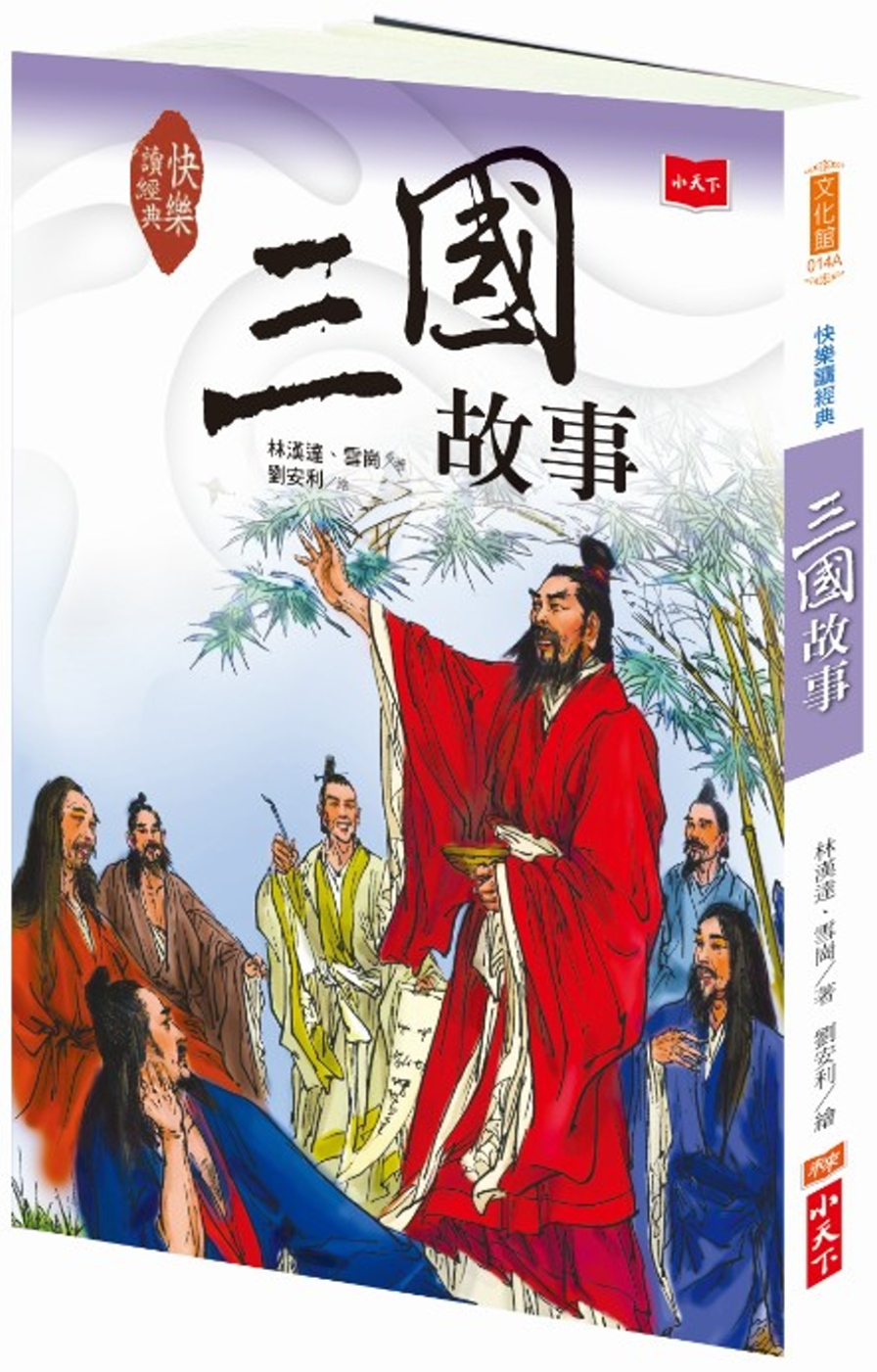 ◤博客來BOOKS◢ 暢銷書榜《推薦》快樂讀經典5:三國故事(新版)