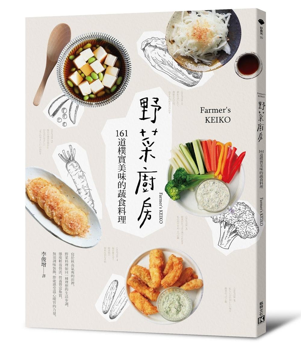 ◤博客來BOOKS◢ 暢銷書榜《推薦》野菜廚房:161道樸實美味的蔬食料理