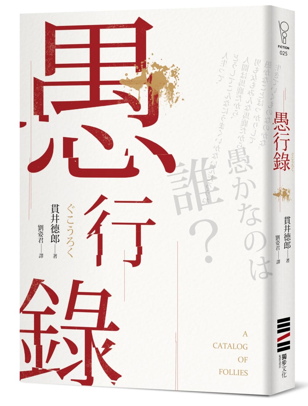 愚行錄【2017改編電影書衣版】