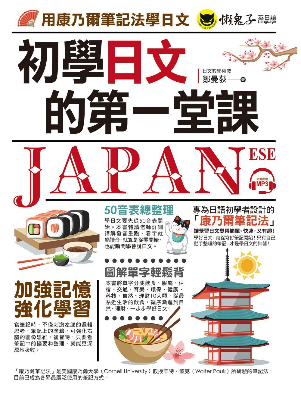 初學日文的第一堂課:用康乃爾筆記法學日文(附1MP3)