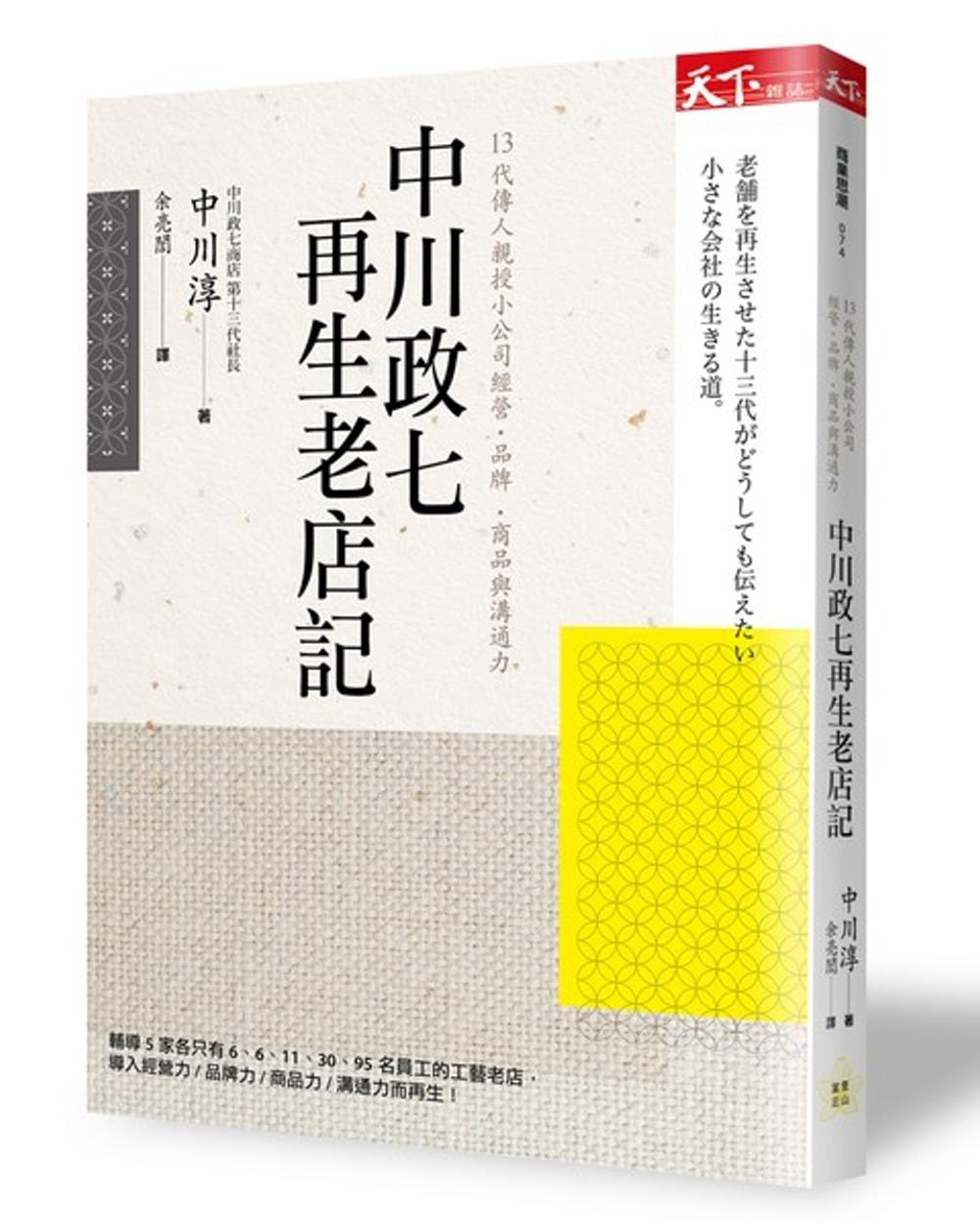 中川政七再生老店記:13代傳人親授小公司經營‧品牌‧商品與溝通力