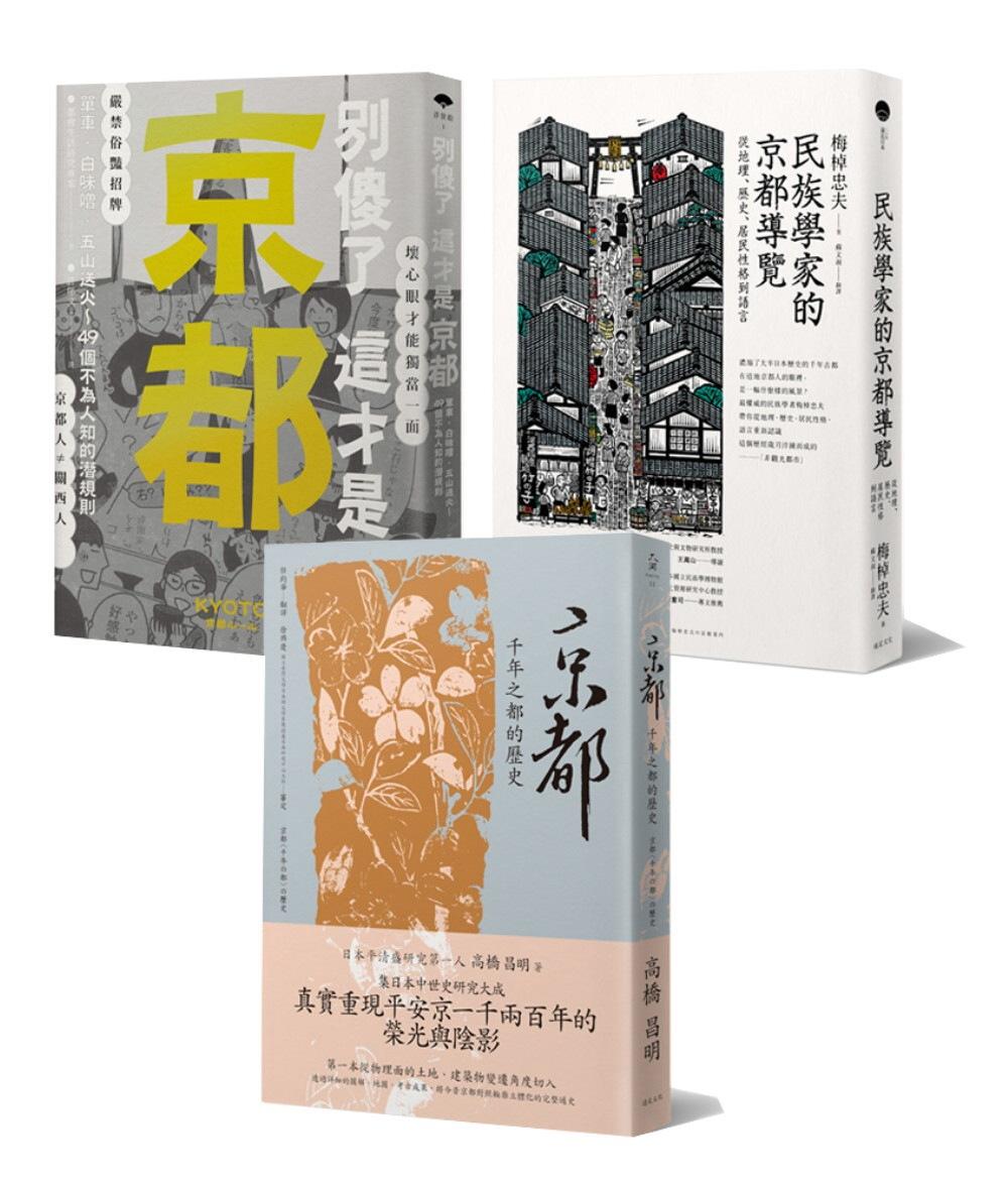 千年京都歷史解謎(3冊套書)
