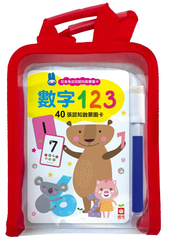 ◤博客來BOOKS◢ 暢銷書榜《推薦》忍者兔幼兒認知啟蒙圖卡:數字123【附精美收納袋+白板筆】