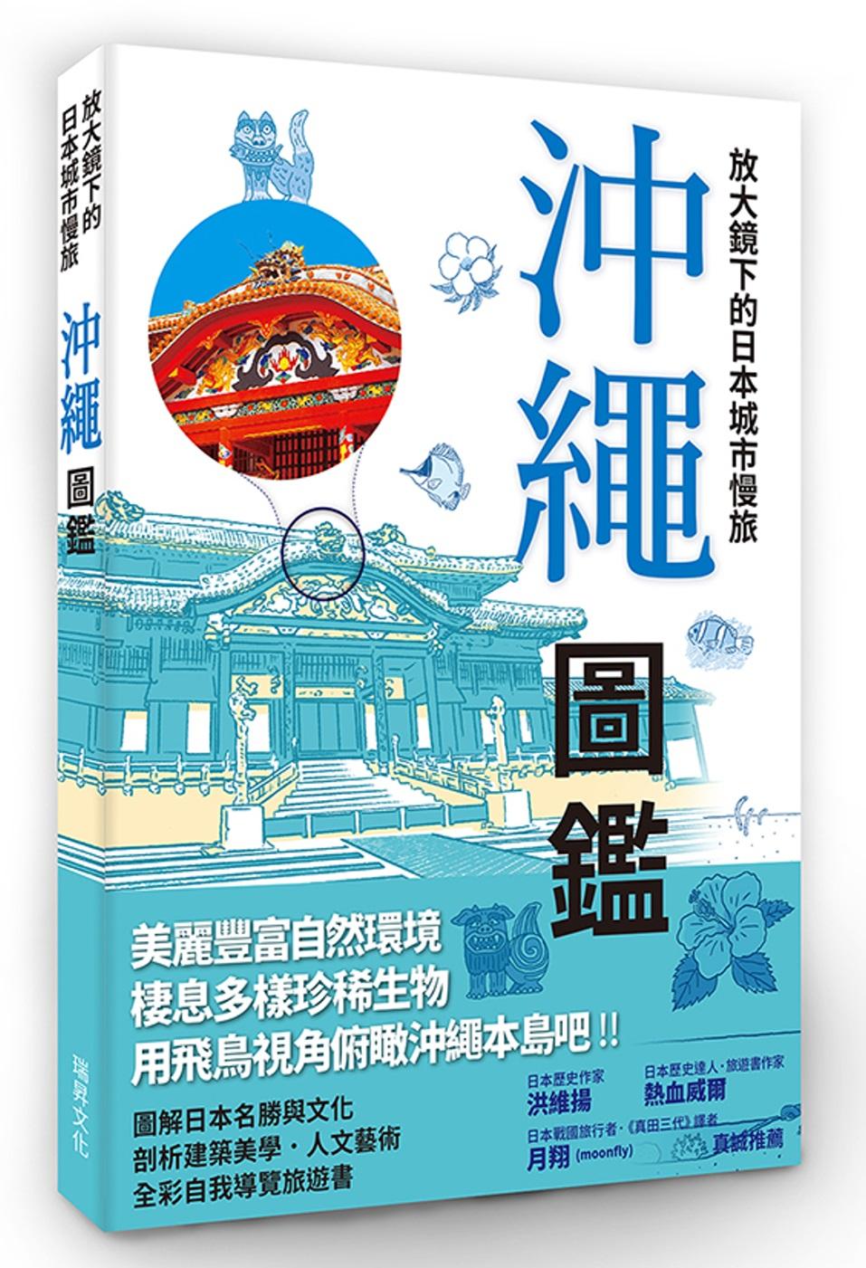 放大鏡下的日本城市慢旅 沖繩圖鑑:當自己的最佳導遊!日本JTB出版社深度質感旅遊書系列,好評上市