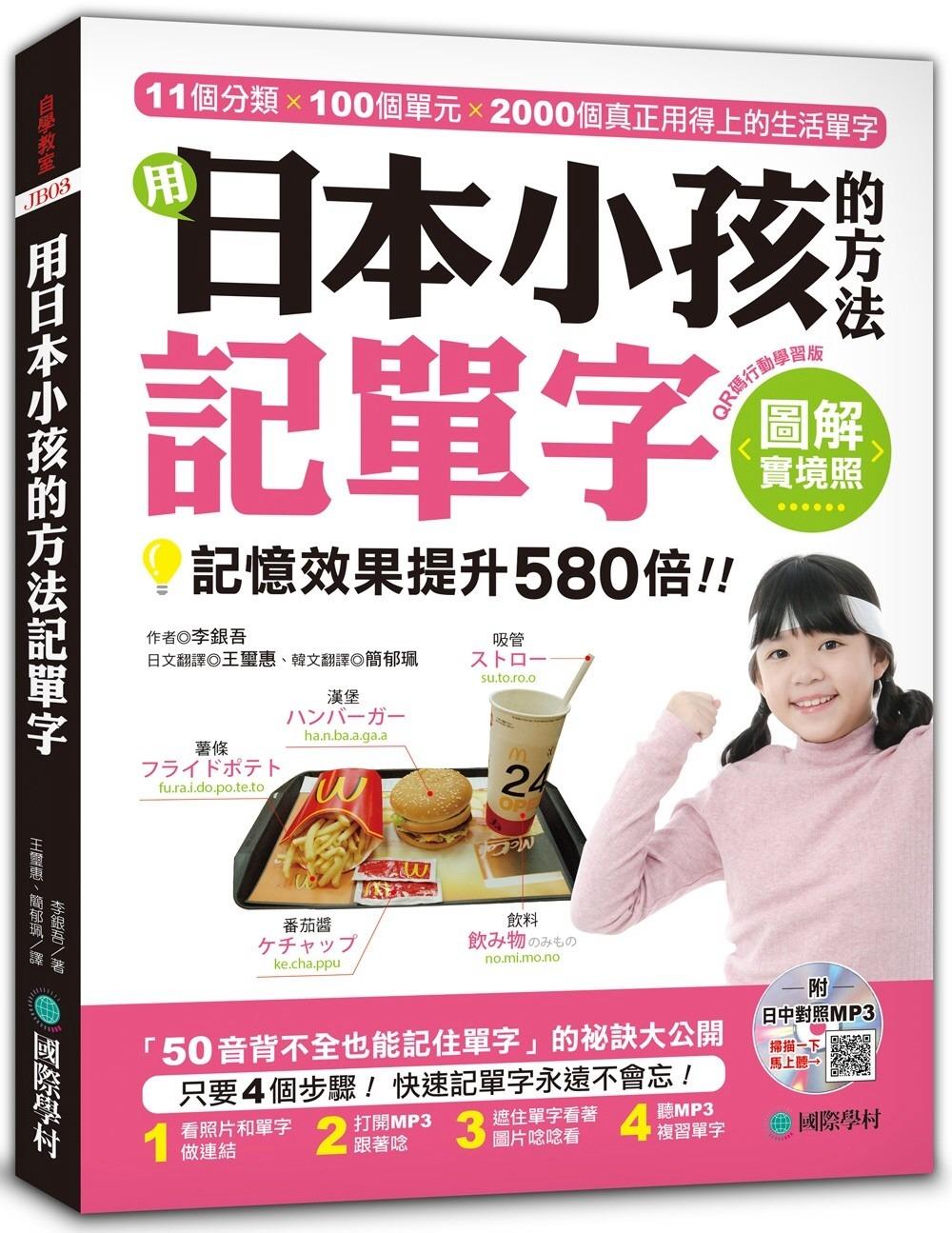 用日本小孩的方法記單字:全圖解,記憶效果提升580倍!【QR碼行動學習版】 (附日中對照MP3)