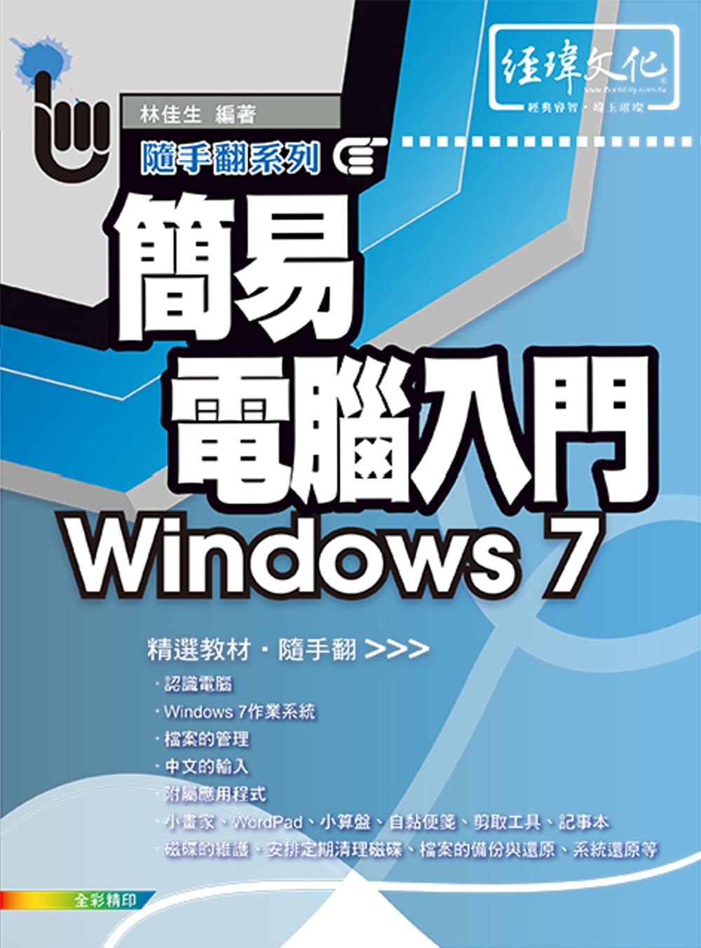 簡易電腦入門 Windows ...