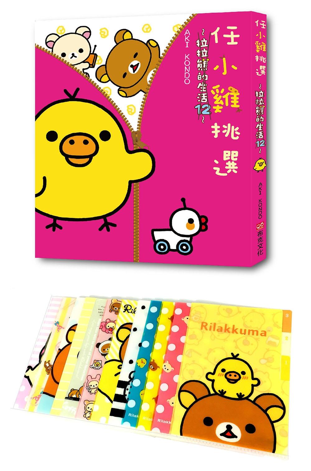 ◤博客來BOOKS◢ 暢銷書榜《推薦》任小雞挑選:拉拉熊的生活12(限量贈品A6資料夾)