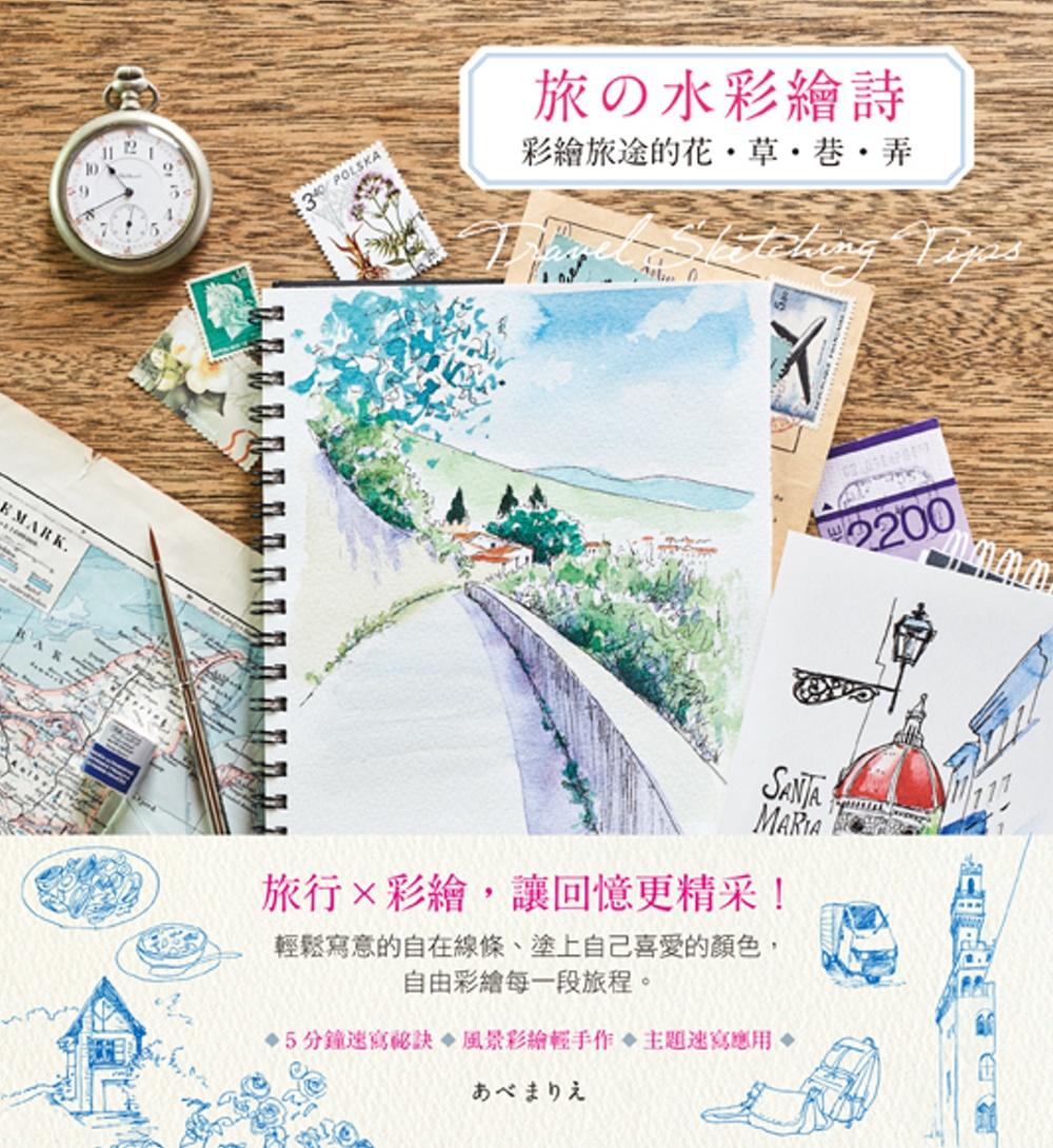 旅的水彩繪詩:彩繪旅途的花‧草‧巷‧弄