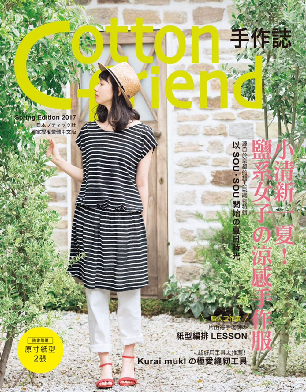 Cotton friend 手作誌37:小清新一夏!鹽系女子的涼感手作服