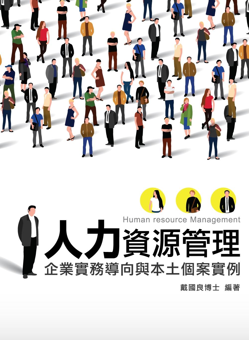 人力資源管理:企業實務導向與本土個案實例(5版)