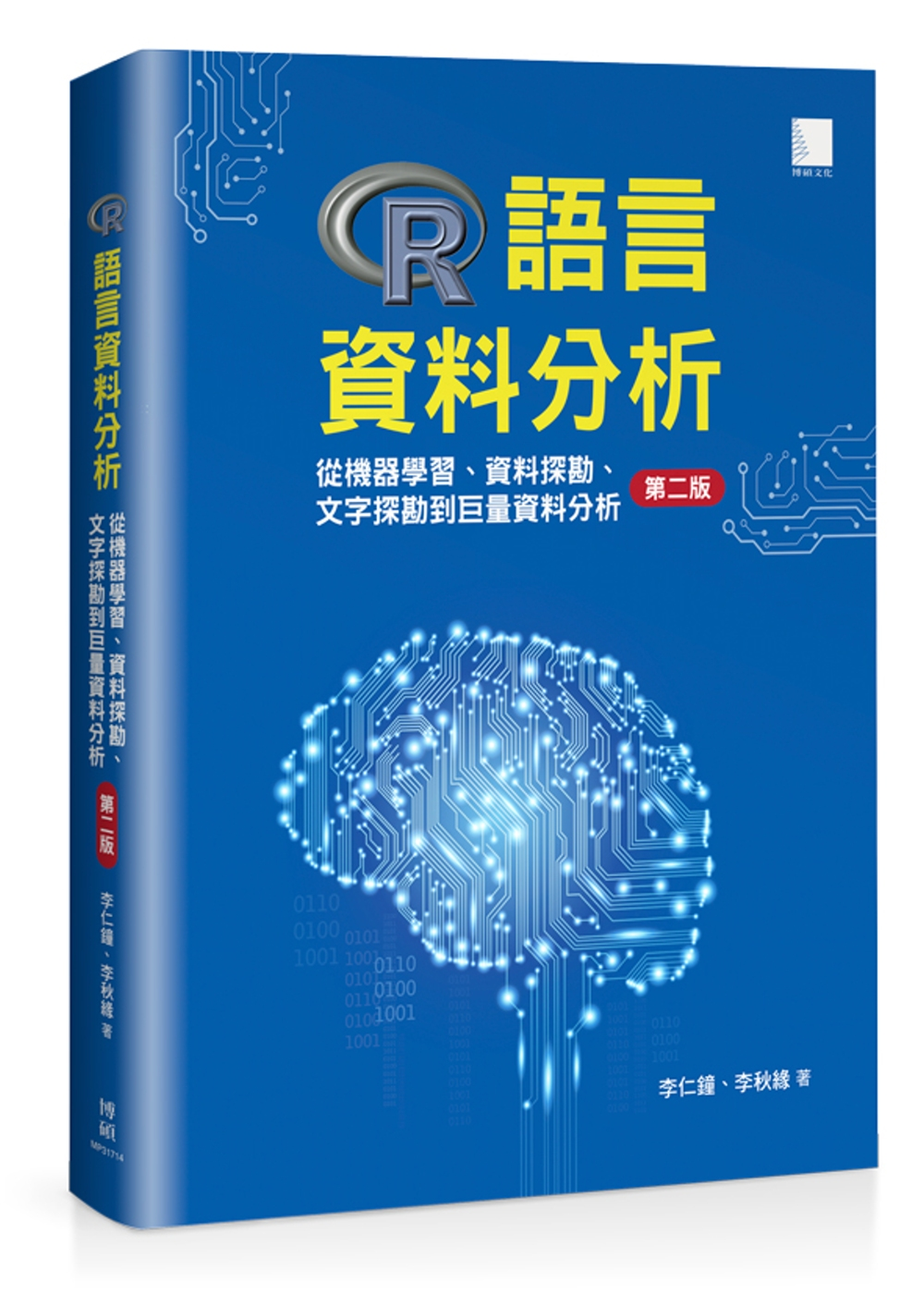 R語言資料分析:從機器學習、資料探勘、文字探勘到巨量資料分析 [第二版]