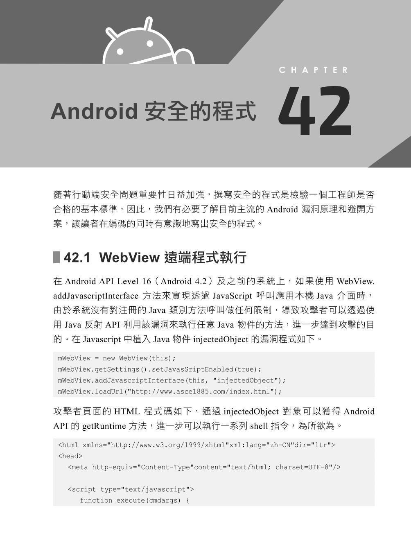 ◤博客來BOOKS◢ 暢銷書榜《推薦》全能Android絕對正確培養聖經