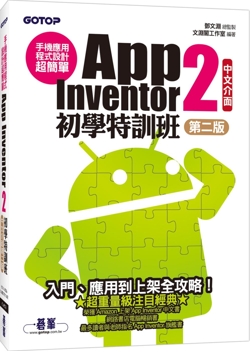 手機應用程式設計超簡單:App Inventor 2初學特訓班(中文介面第二版)(附影音/範例/架設解說與上架PDF)