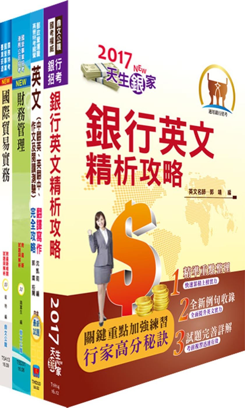 兆豐國際商業銀行(儲備派外人員-專員九職等)套書(不含國際金融)(贈題庫網帳號、雲端課程)