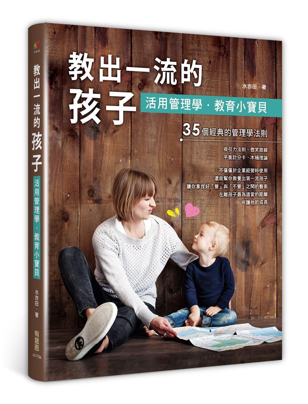 教出一流的孩子:活用管理學教育小寶貝