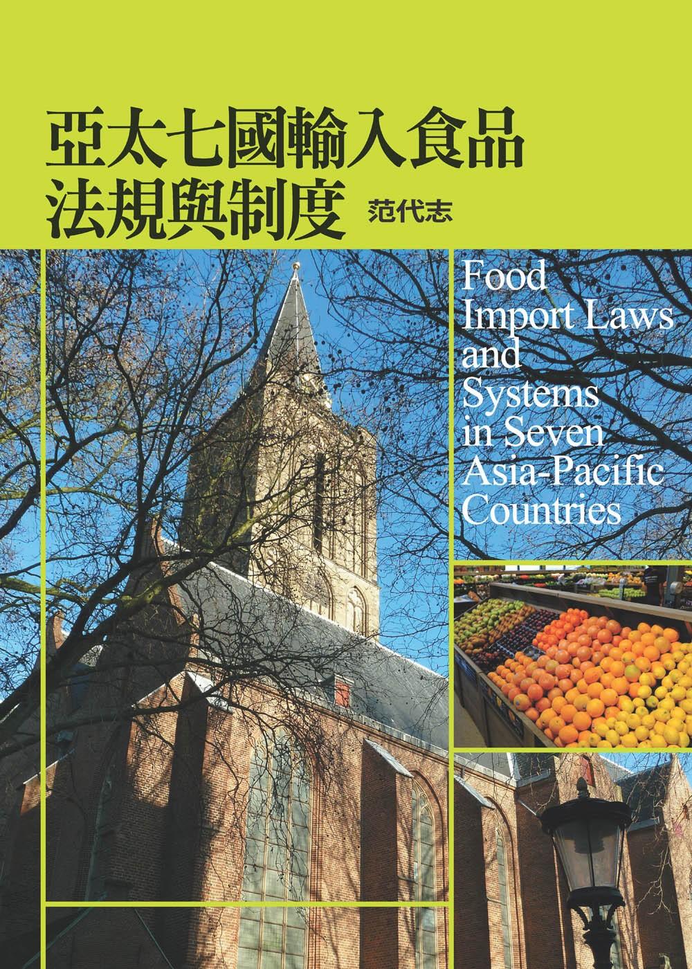 亞太七國輸入食品法規與制度