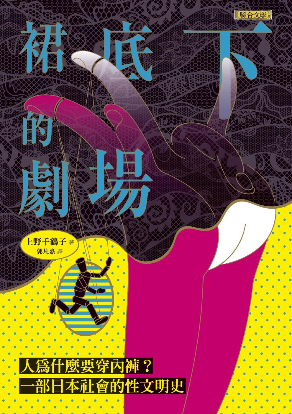 ◤博客來BOOKS◢ 暢銷書榜《推薦》裙底下的劇場:人為什麼要穿內褲?一部日本社會的性文明史