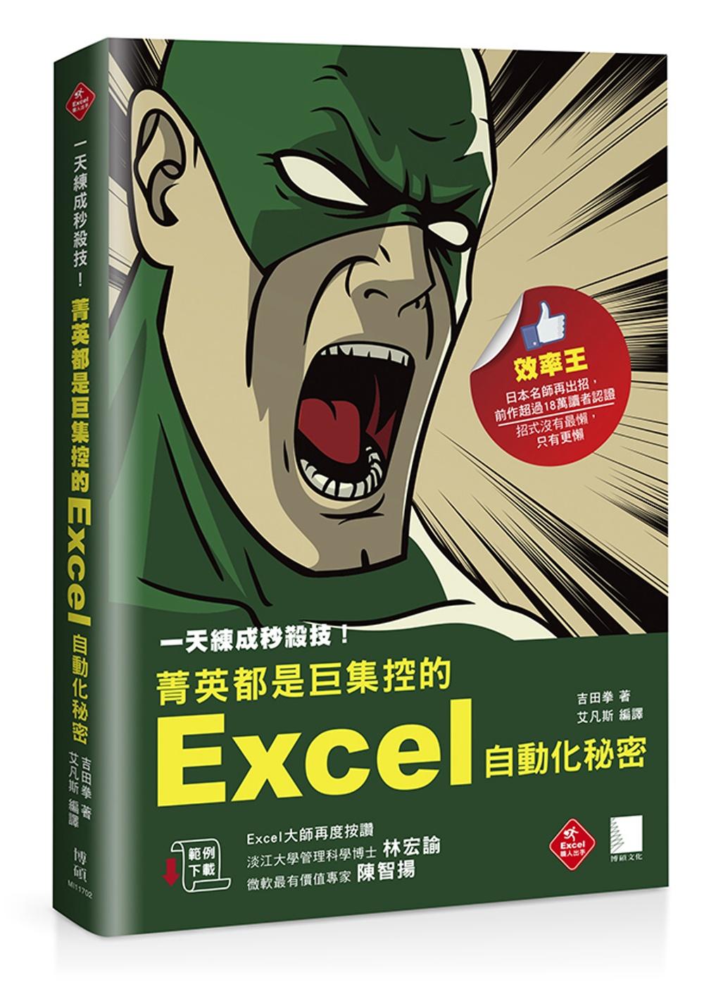 ◤博客來BOOKS◢ 暢銷書榜《推薦》一天練成秒殺技!菁英都是巨集控的Excel自動化秘密(超過18萬讀者認證Excel業師再度告白)