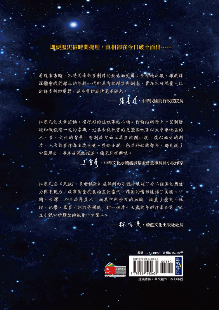 ◤博客來BOOKS◢ 暢銷書榜《推薦》天啟Ⅰ末世訊號
