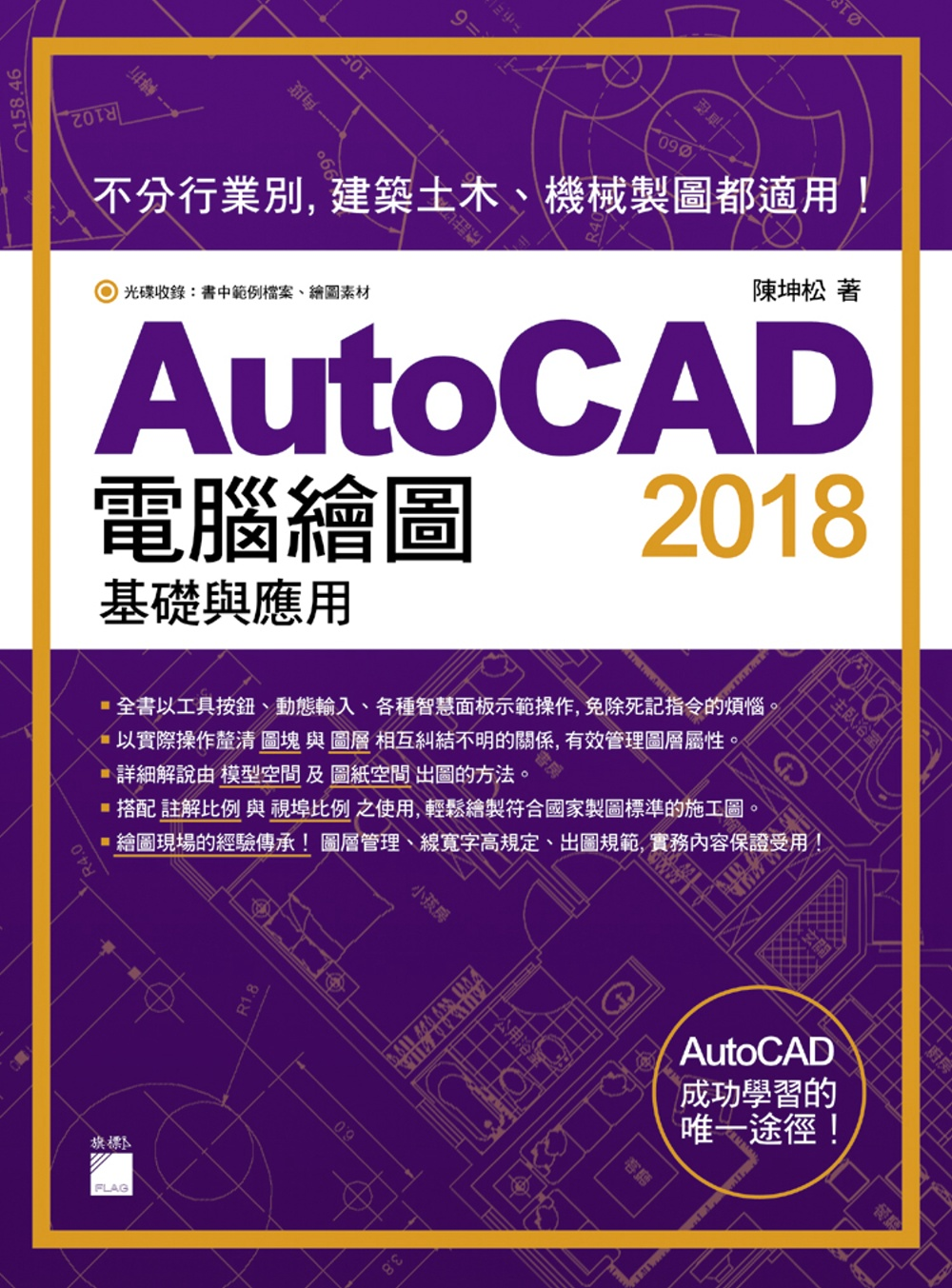 ◤博客來BOOKS◢ 暢銷書榜《推薦》AutoCAD2018電腦繪圖基礎與應用