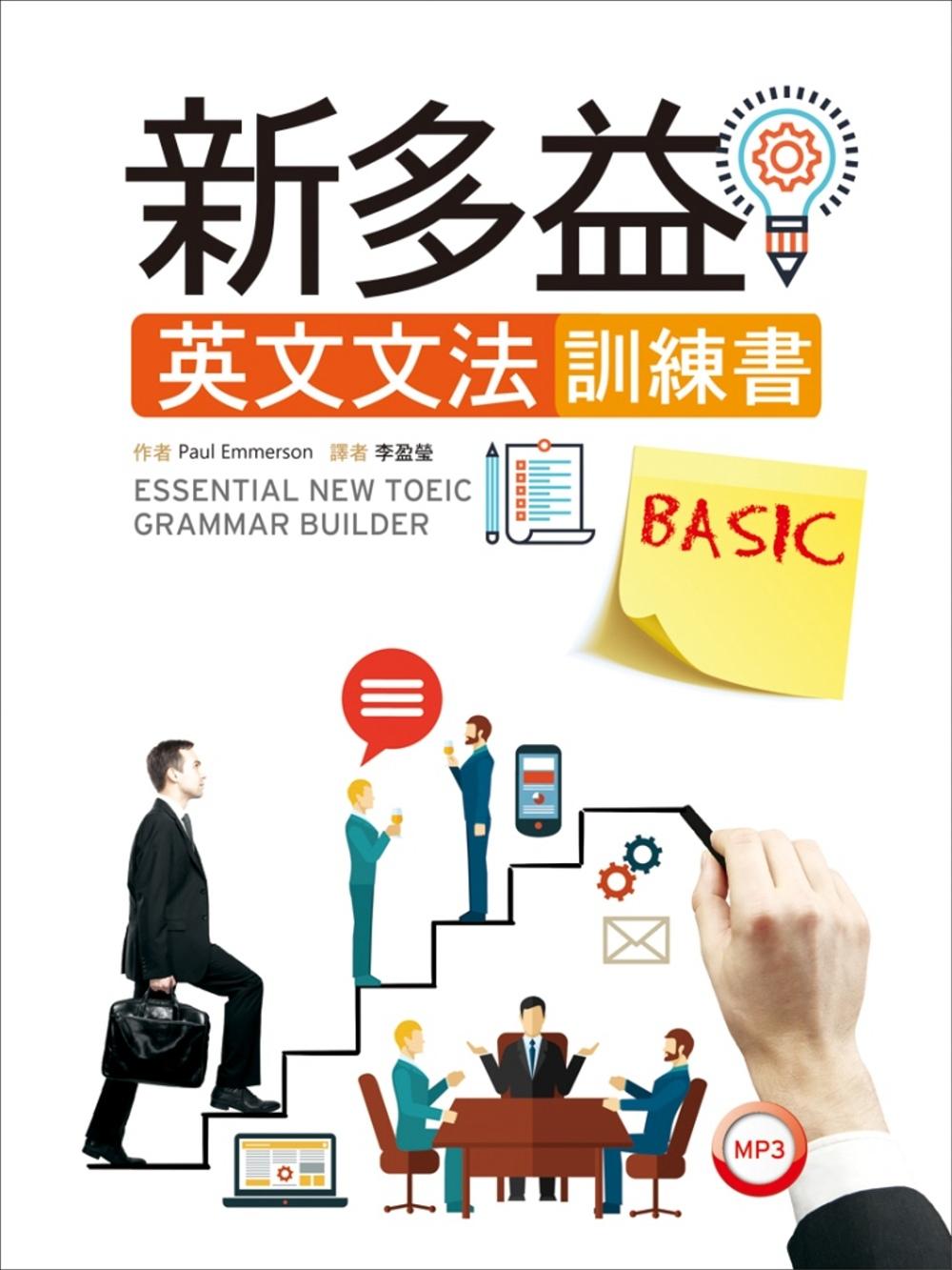 新多益英文文法訓練書BASIC(菊8開+1MP3)