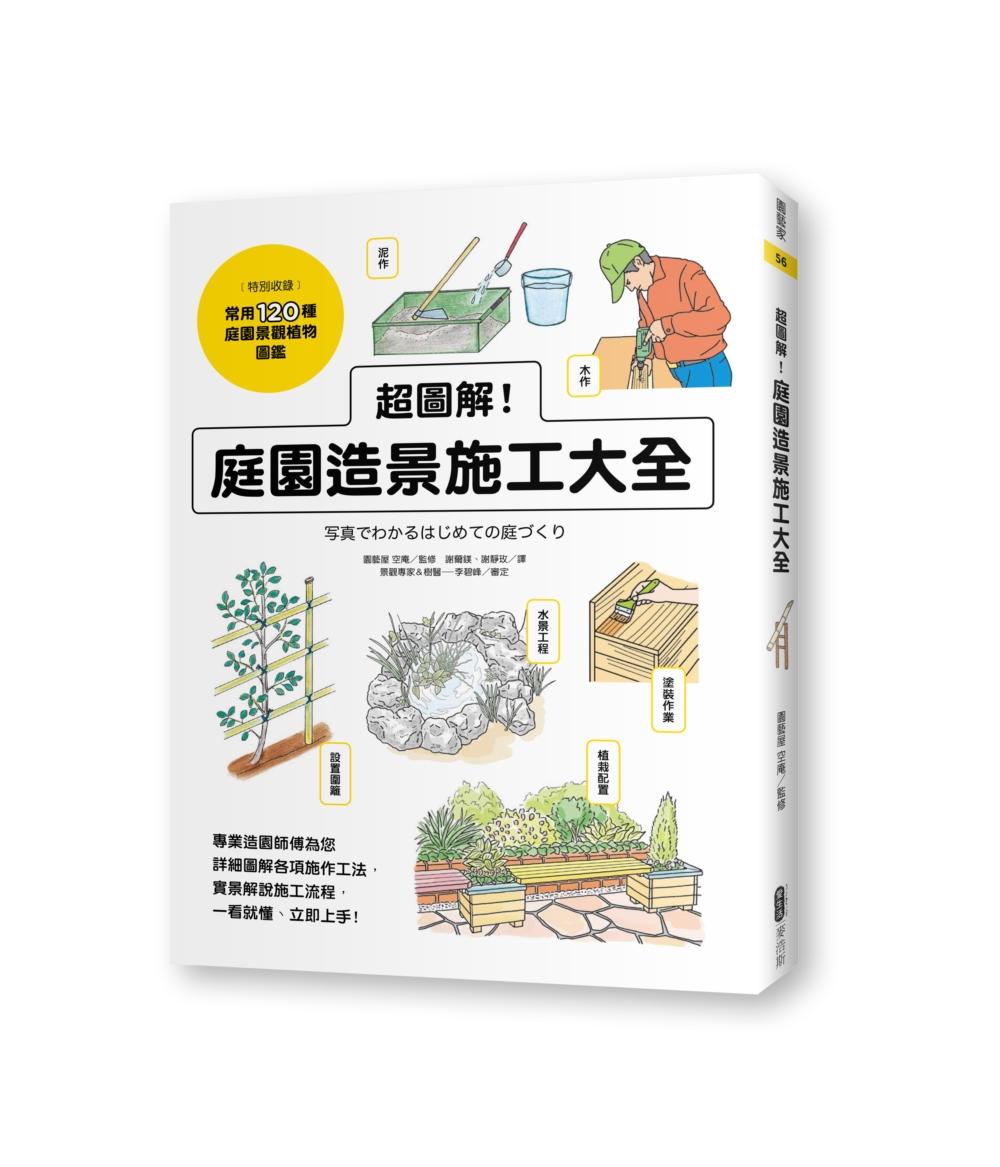 ◤博客來BOOKS◢ 暢銷書榜《推薦》超圖解!庭園造景施工大全