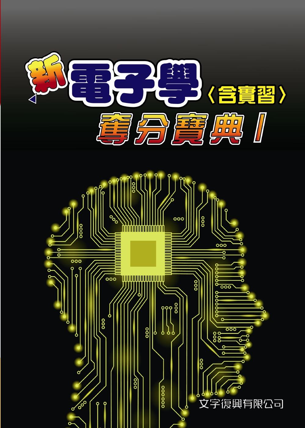 新電子學(含實習)奪分寶典I(最新版附解析)(7版)