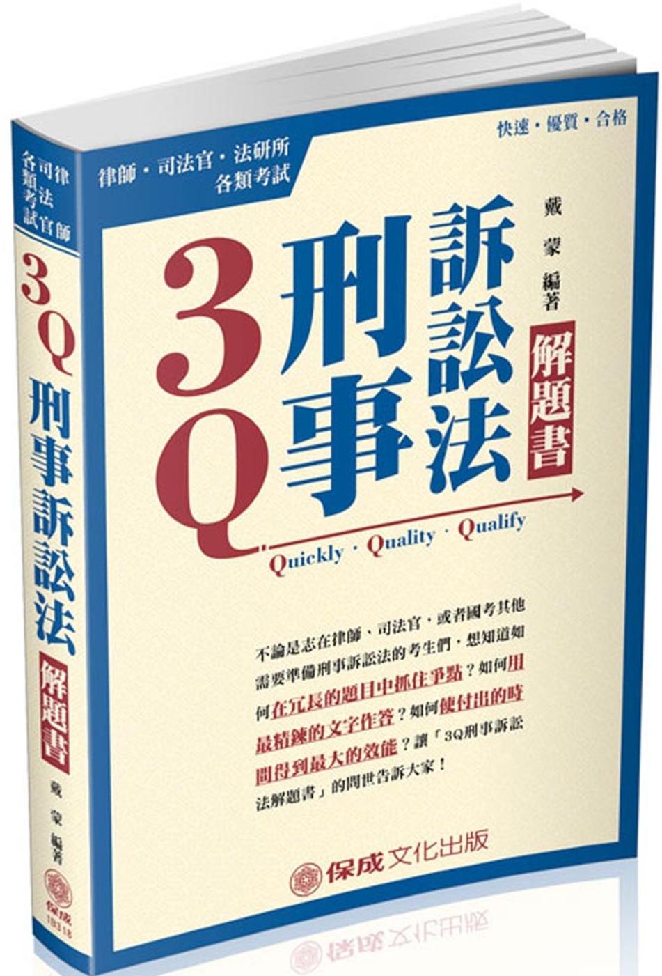 3Q刑事訴訟法-解題書-2017律師.司法官.法研所.各類考試<保成>
