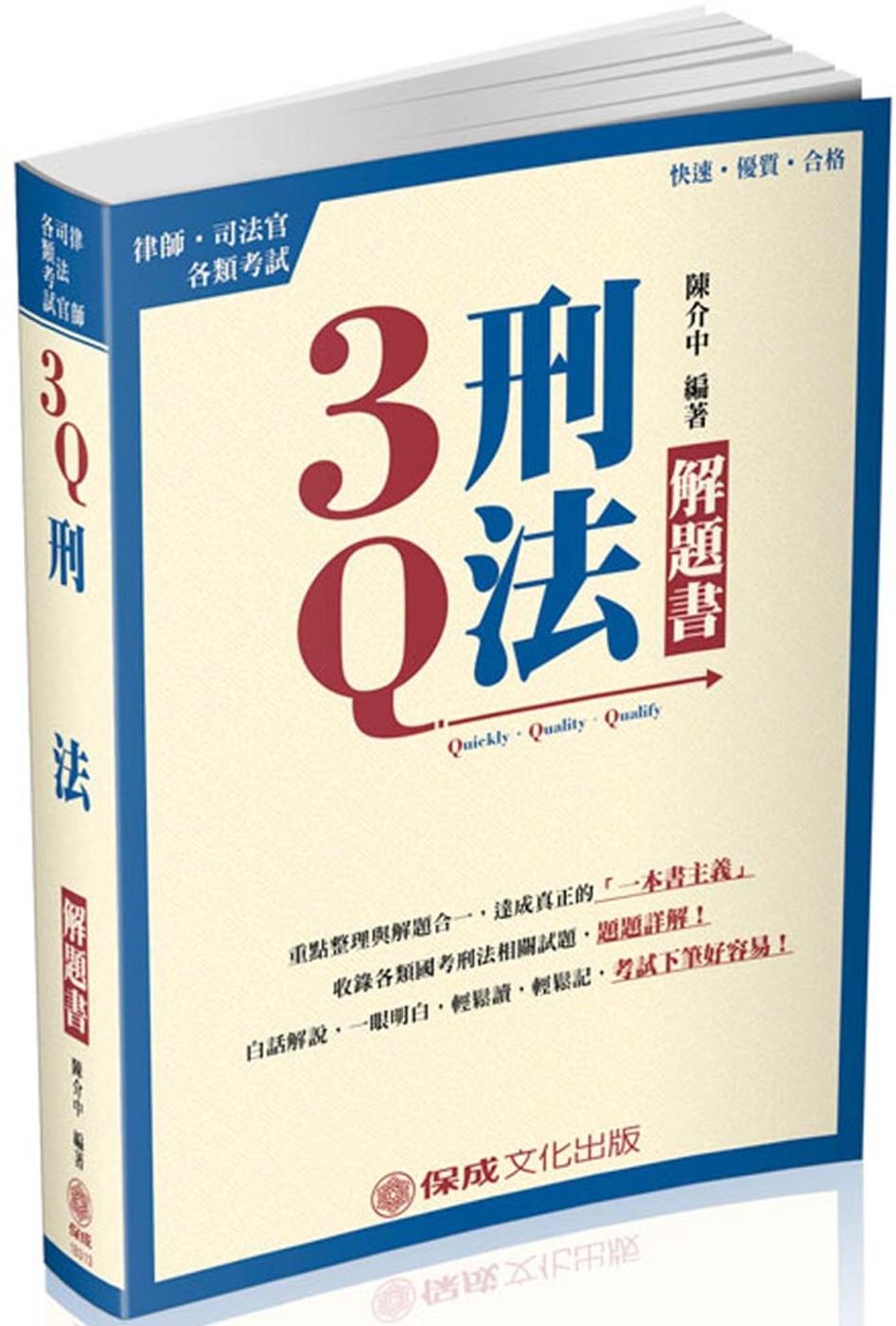 3Q刑法-解題書-2017律師.司法官.各類考試<保成>(三版)