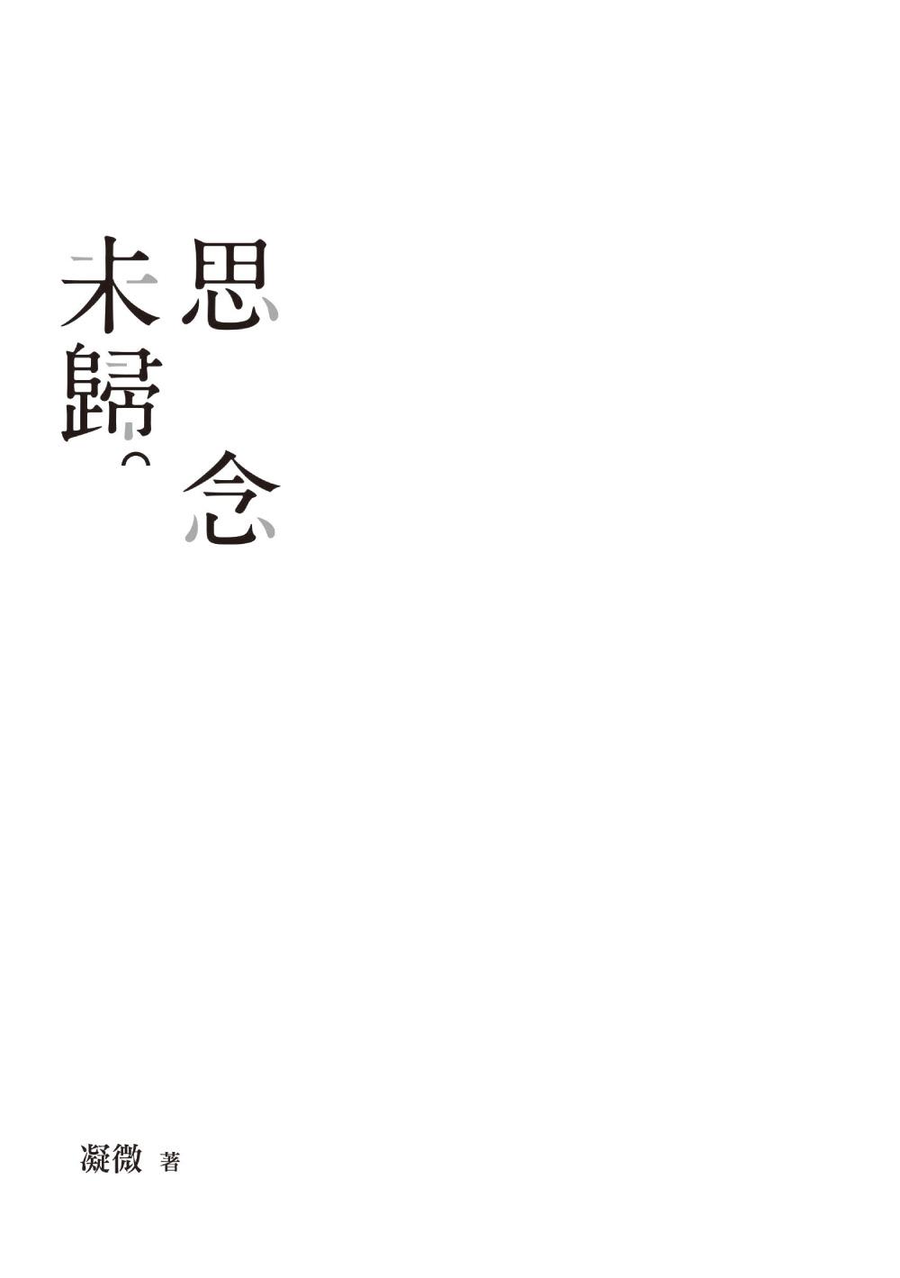 ◤博客來BOOKS◢ 暢銷書榜《推薦》思念未歸