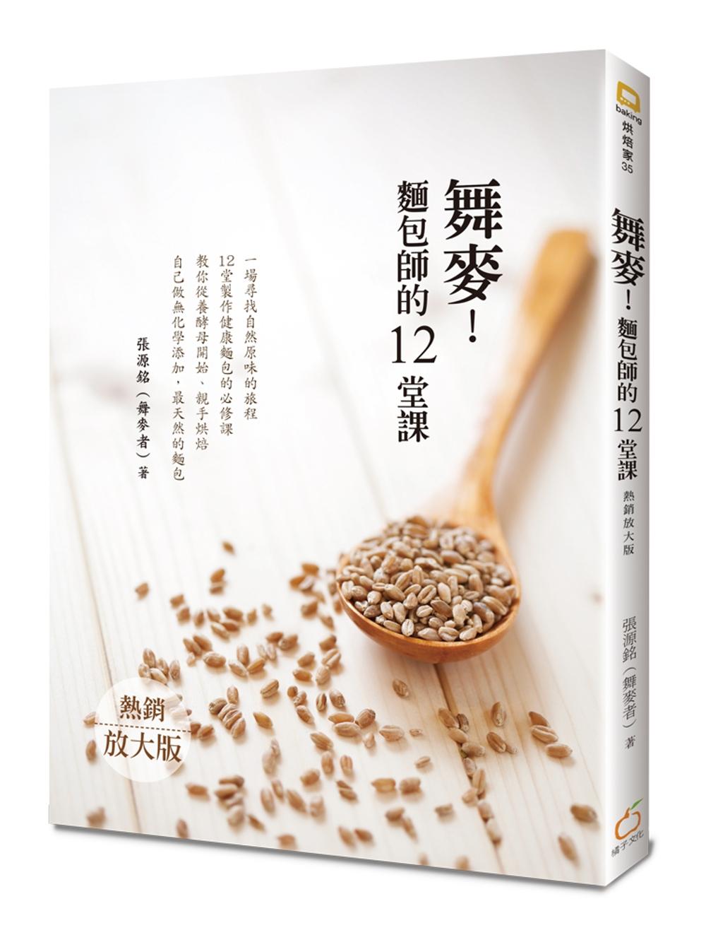 ◤博客來BOOKS◢ 暢銷書榜《推薦》舞麥!麵包師的12堂課 (熱銷放大版)