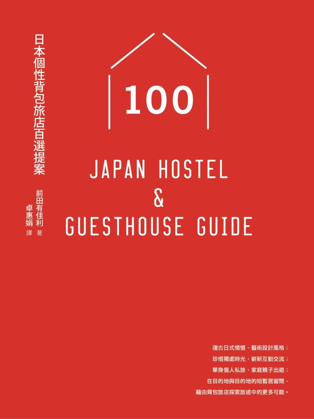 ◤博客來BOOKS◢ 暢銷書榜《推薦》日本個性背包旅店百選提案