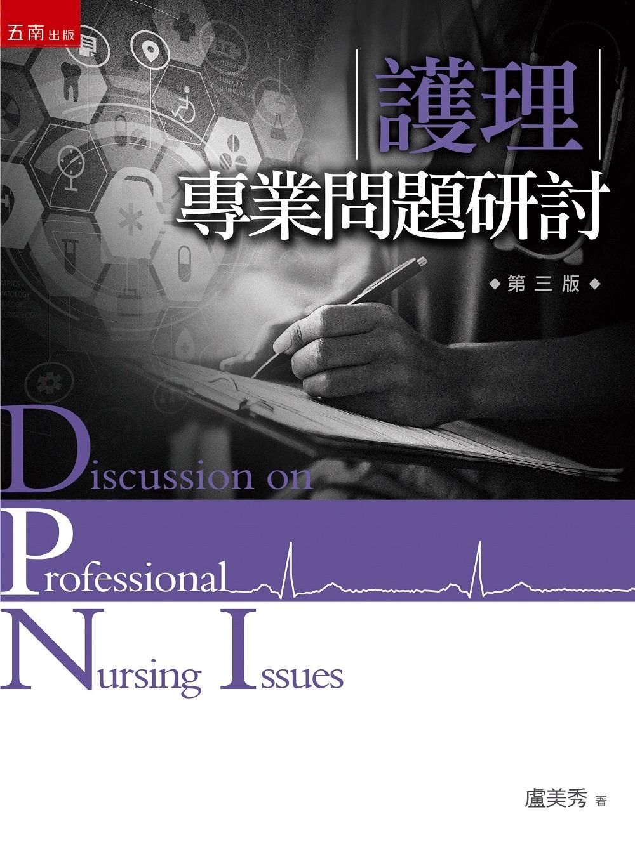 護理專業問題研討(3版)