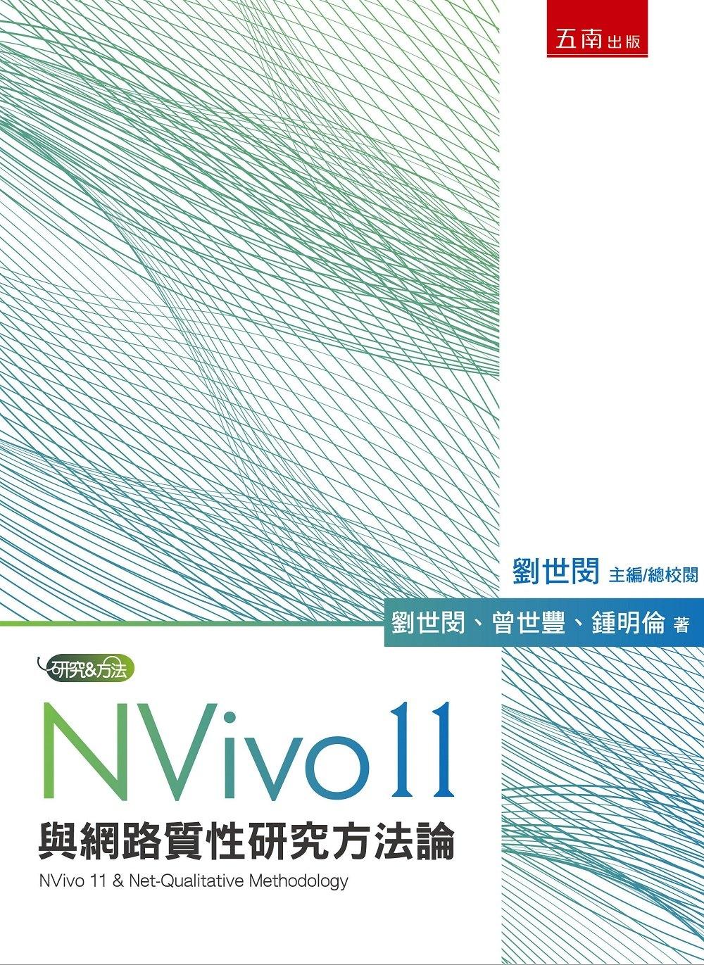 NVivo 11與網路質性研究方法論
