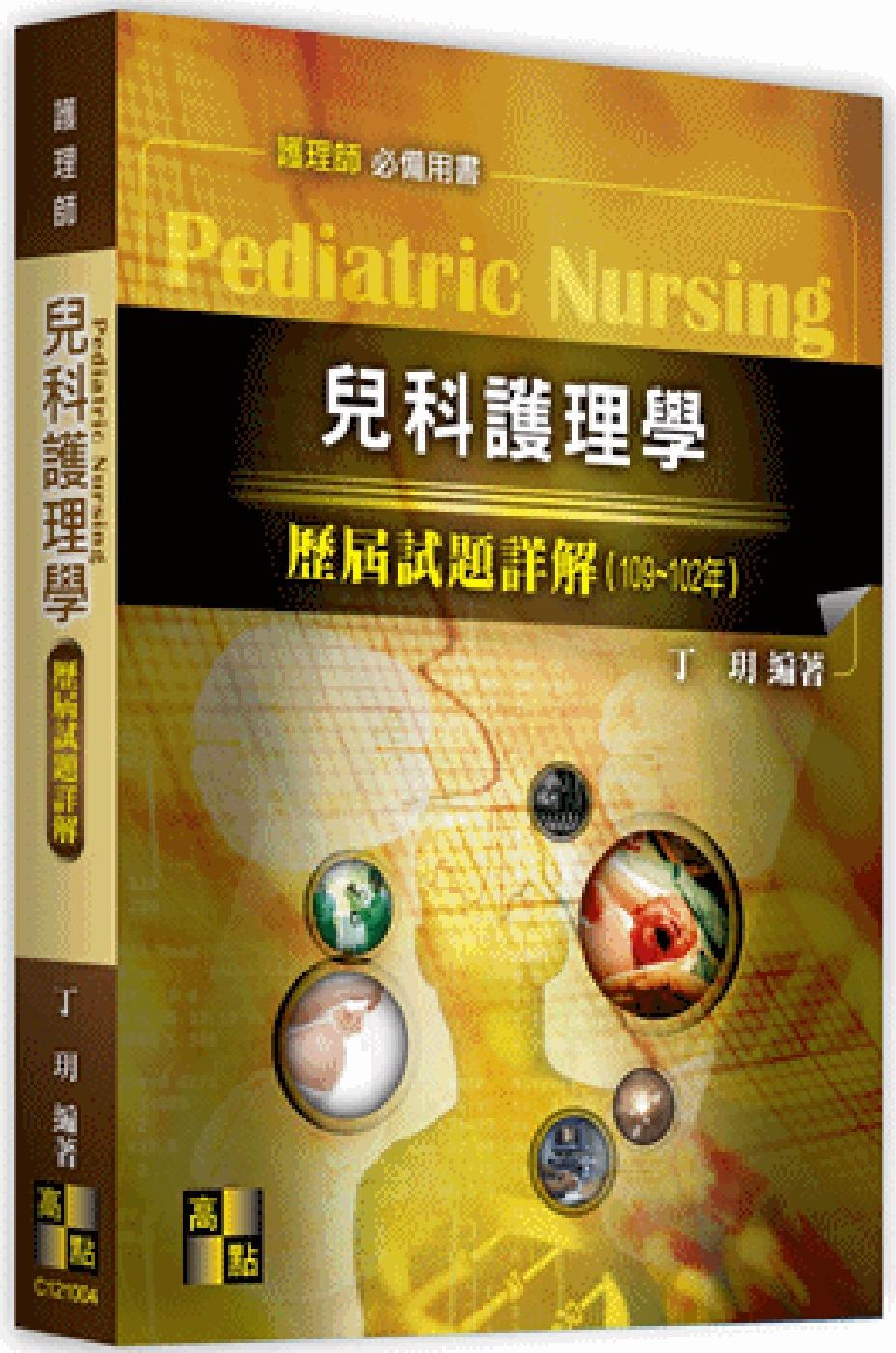 兒科護理學歷屆試題詳解(109~102年)