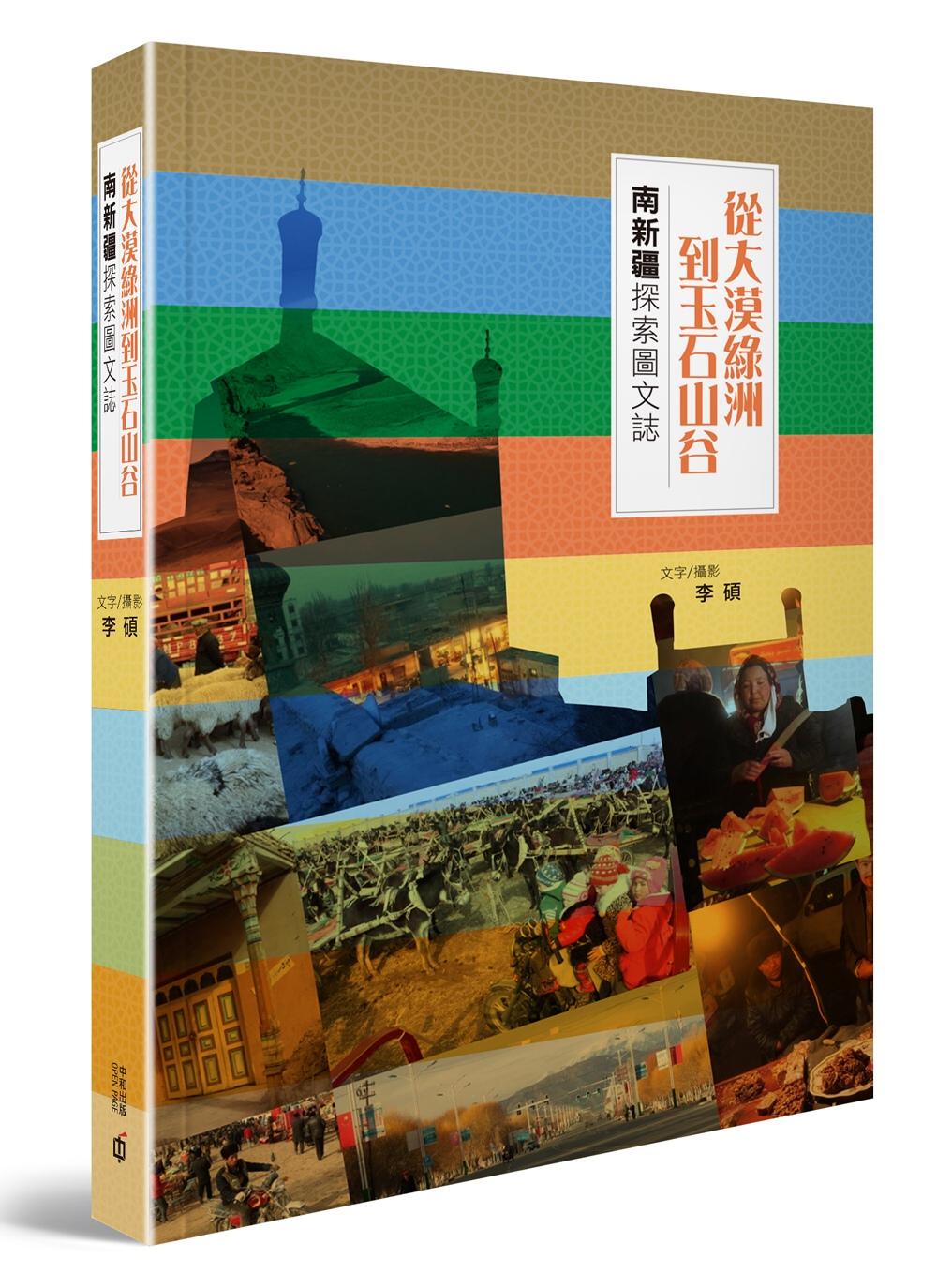 從大漠綠洲到玉石山谷:南新疆探索圖文誌