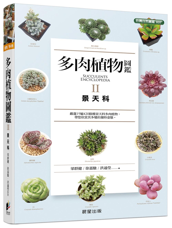 ◤博客來BOOKS◢ 暢銷書榜《推薦》多肉植物圖鑑Ⅱ:景天科