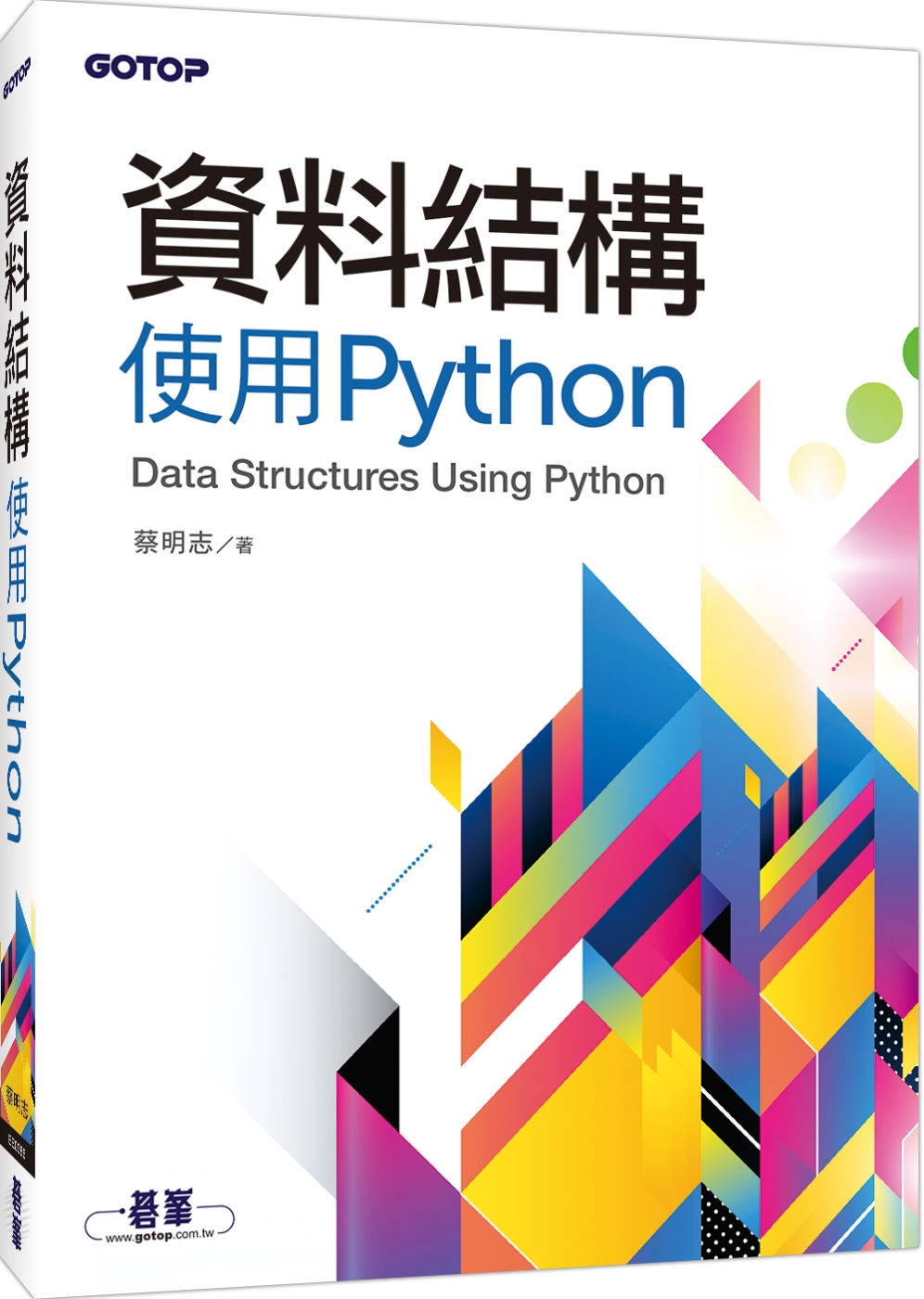 ◤博客來BOOKS◢ 暢銷書榜《推薦》資料結構:使用Python