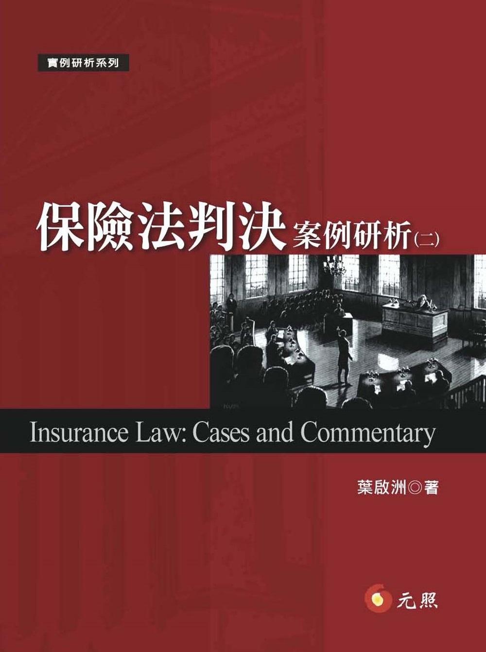 ◤博客來BOOKS◢ 暢銷書榜《推薦》保險法判決案例研析(二)