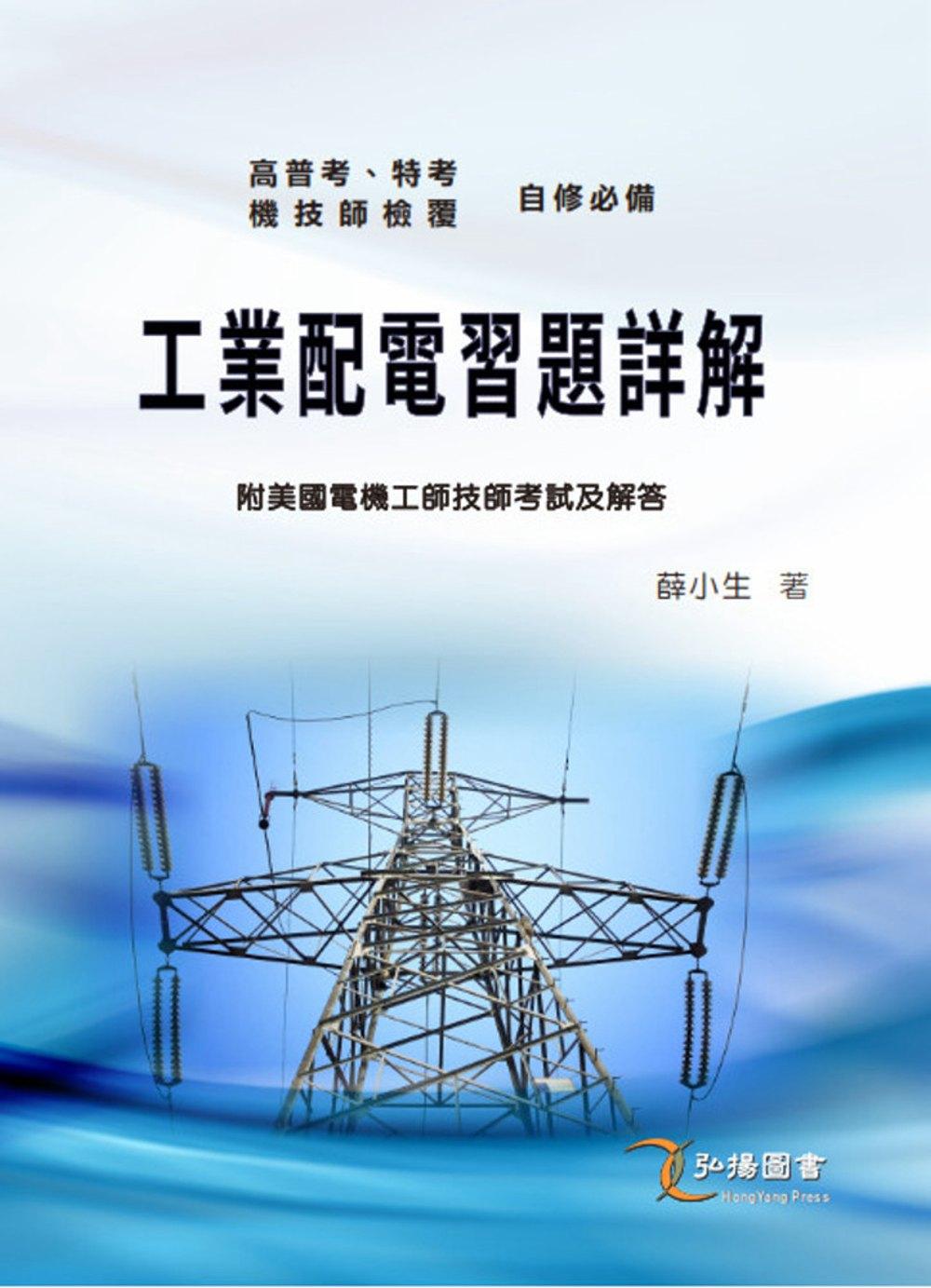 工業配電習題詳解(二版)