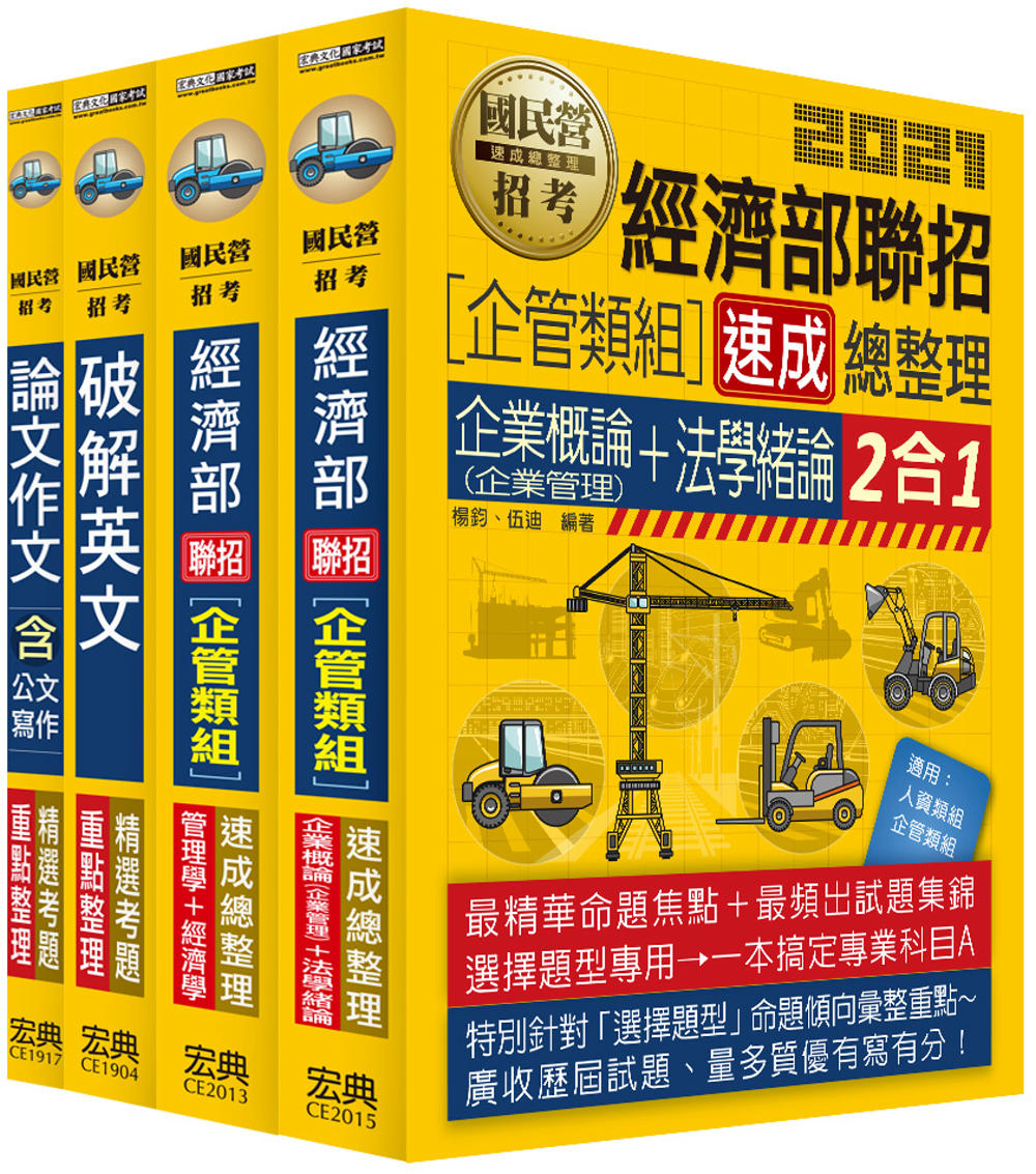 全新重點+題庫詳解 經濟部所屬事業機構聯招:「企管類組」專用套書