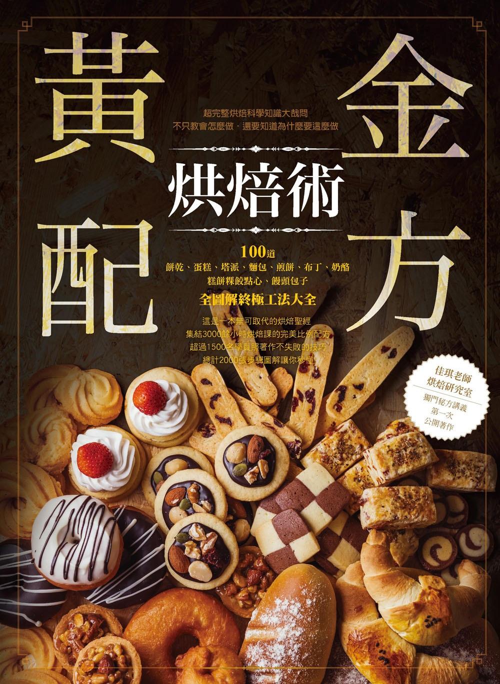 黃金配方烘焙術 100道餅乾、蛋糕、塔派、麵包、煎餅、布丁、奶酪、糕餅粿餃點心、饅頭包子全圖解終極工法大全