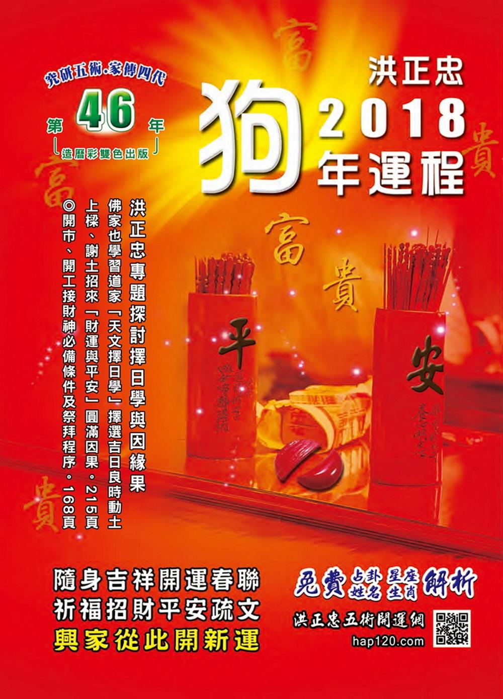 2018狗年祈福迎財開運民曆(五術講義12):圖文解說,一看就懂
