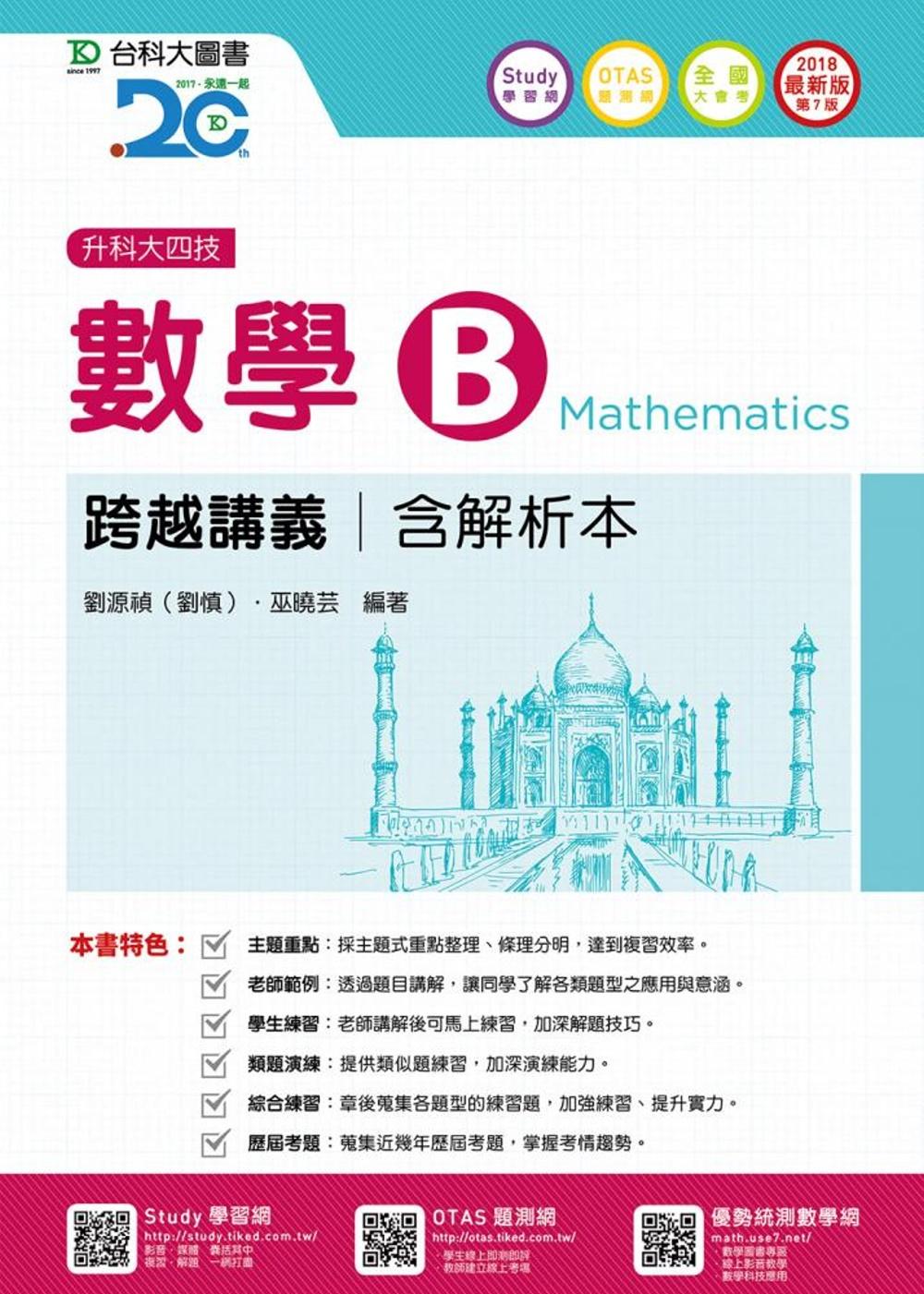 升科大四技數學 B 跨越講義含解析本 - 2018年最新版(第七版)(附贈OTAS題測系統)