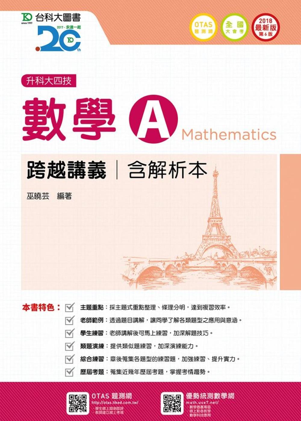 升科大四技數學 A 跨越講義含解析本 - 2018年最新版(第六版)(附贈OTAS題測系統)